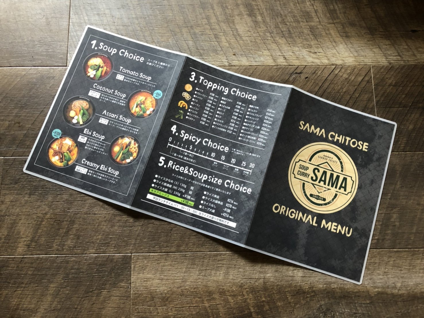 SAMA千歳店(スープカレー) OPEN!